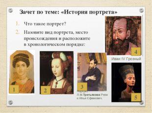 Зачет по теме: «История портрета» Что такое портрет? Назовите вид портрета, м