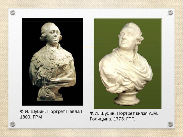 Ф.И. Шубин. Портрет князя А.М. Голицына. 1773. ГТГ. Ф.И. Шубин. Портрет Павла...