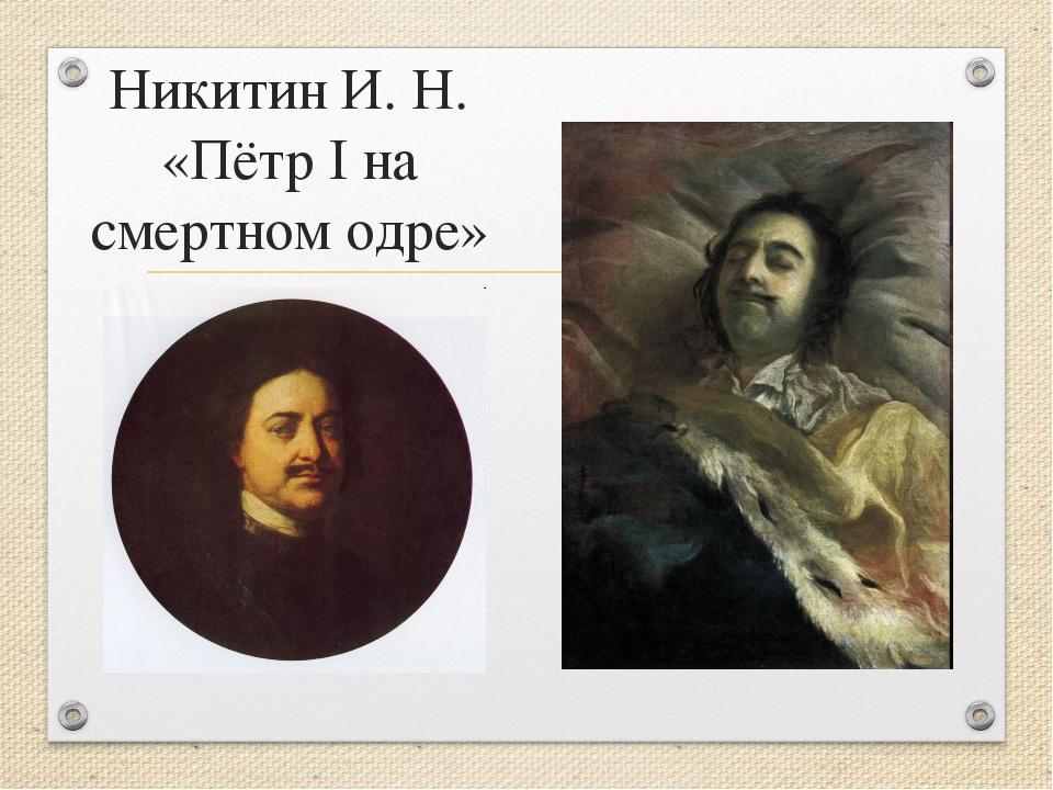 Никитин И. Н. «Пётр I на смертном одре»
