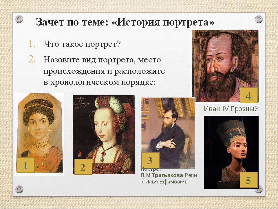 Зачет по теме: «История портрета» Что такое портрет? Назовите вид портрета, м...