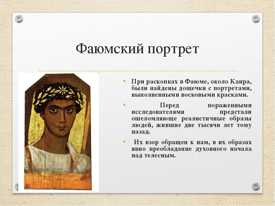 Фаюмский портрет При раскопках в Фаюме, около Каира, были найдены дощечки с п...