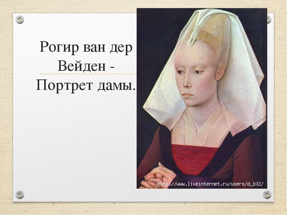 Рогир ван дер Вейден - Портрет дамы.