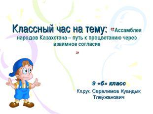 Классный час на тему: «Ассамблея народов Казахстана – путь к процветанию чере