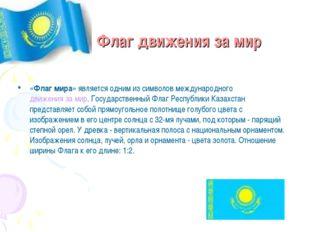 «Флаг мира» является одним из символов международного движения за мир. Госуд