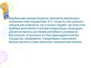 Зарубежными учеными Казахстан признается уникальным в этническом плане госуда