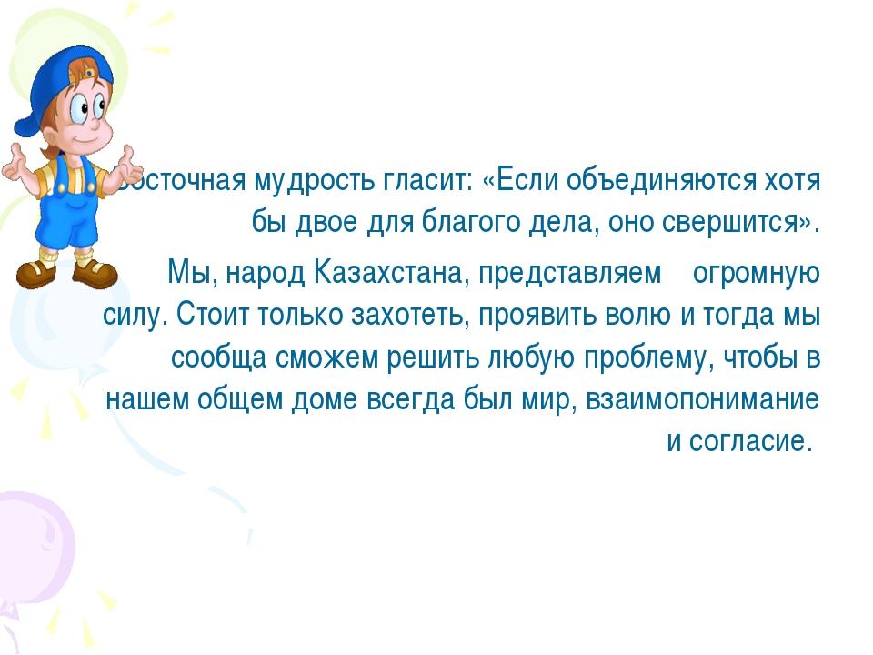 Восточная мудрость гласит: «Если объединяются хотя бы двое для благого дела,...