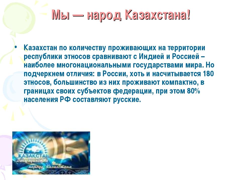 Мы — народ Казахстана! Казахстан по количеству проживающих на территории респ...