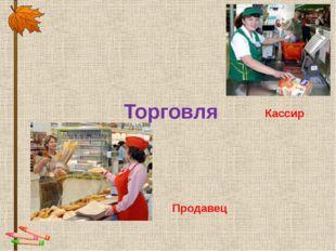 Торговля Продавец Кассир