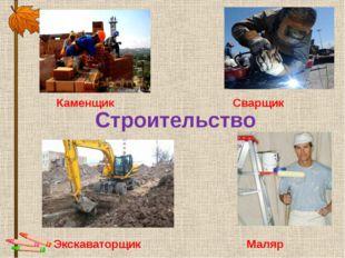 Строительство Каменщик Сварщик Экскаваторщик Маляр
