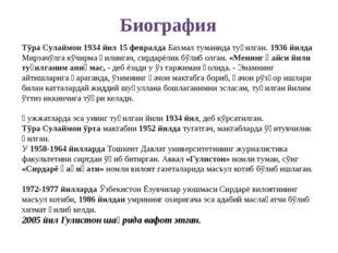 Биография Тўра Сулаймон 1934 йил 15 февралда Бахмал туманида туғилган. 1936 й