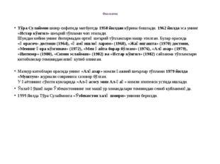 Фаолияти Тўра Сулаймон шоир сифатида матбуотда 1958 йилдан кўрина бошлади. 1