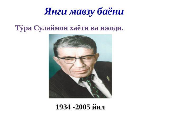 Янги мавзу баёни Тўра Сулаймон хаёти ва ижоди. 1934 -2005 йил