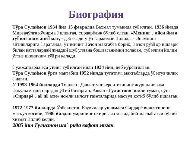Биография Тўра Сулаймон 1934 йил 15 февралда Бахмал туманида туғилган. 1936 й...
