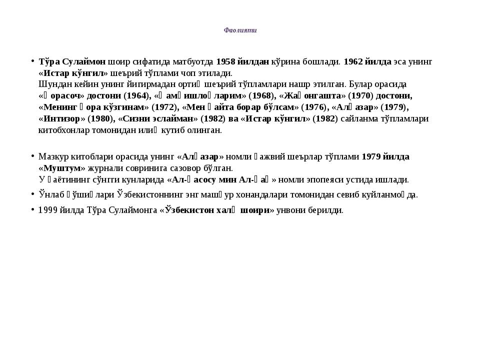 Фаолияти Тўра Сулаймон шоир сифатида матбуотда 1958 йилдан кўрина бошлади. 1...