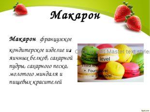 Макарон Макаронфранцузское кондитерское изделие из яичных белков, сахарной