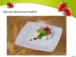 Примеры оформления десертов