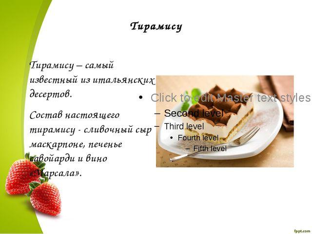 Тирамису Тирамису – самый известный из итальянских десертов. Состав настояще...