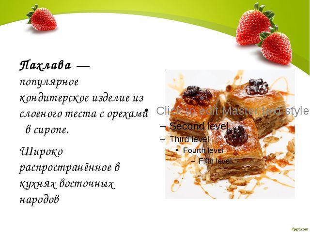 Пахлава— популярное кондитерское изделие из слоеного теста с орехами в си...