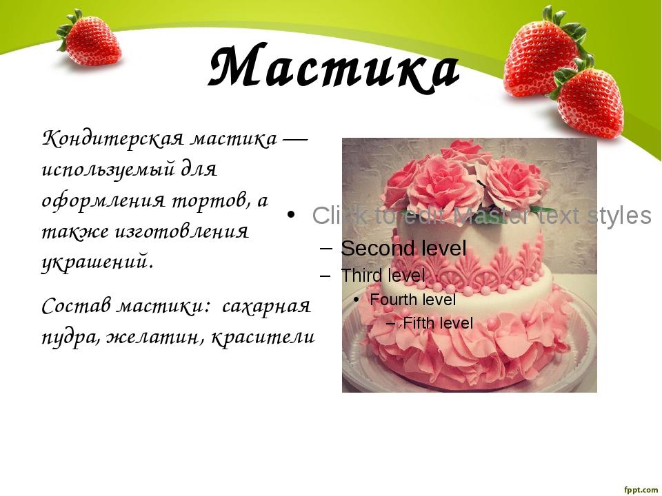 Мастика Кондитерская мастика —используемый для оформления тортов, а также изг...