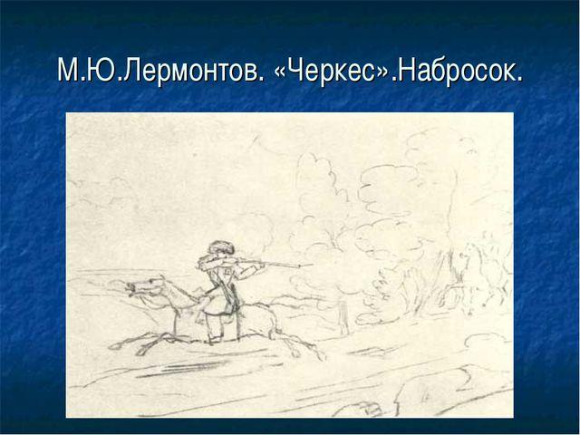 М.Ю.Лермонтов. «Черкес».Набросок.