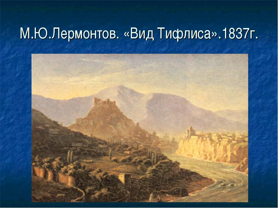 М.Ю.Лермонтов. «Вид Тифлиса».1837г.