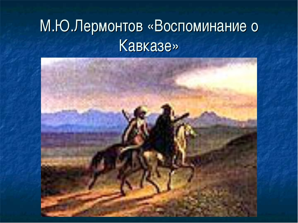 М.Ю.Лермонтов «Воспоминание о Кавказе»