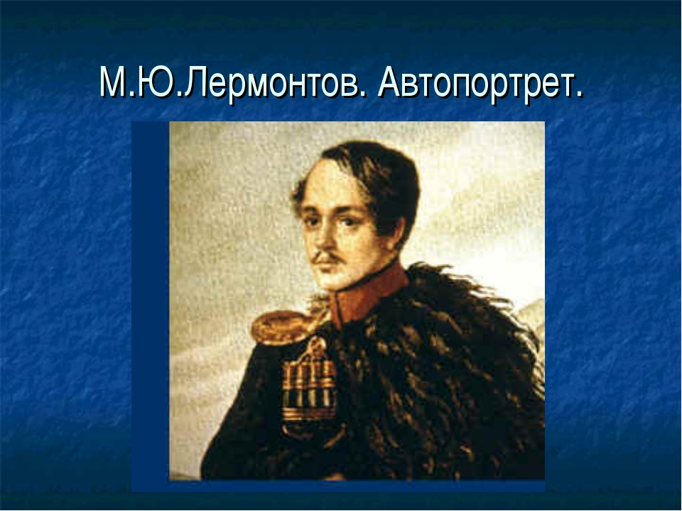 М.Ю.Лермонтов. Автопортрет.