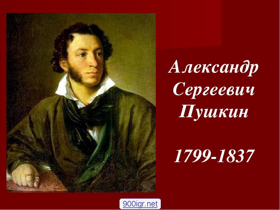 Александр Сергеевич Пушкин 1799-1837 900igr.net