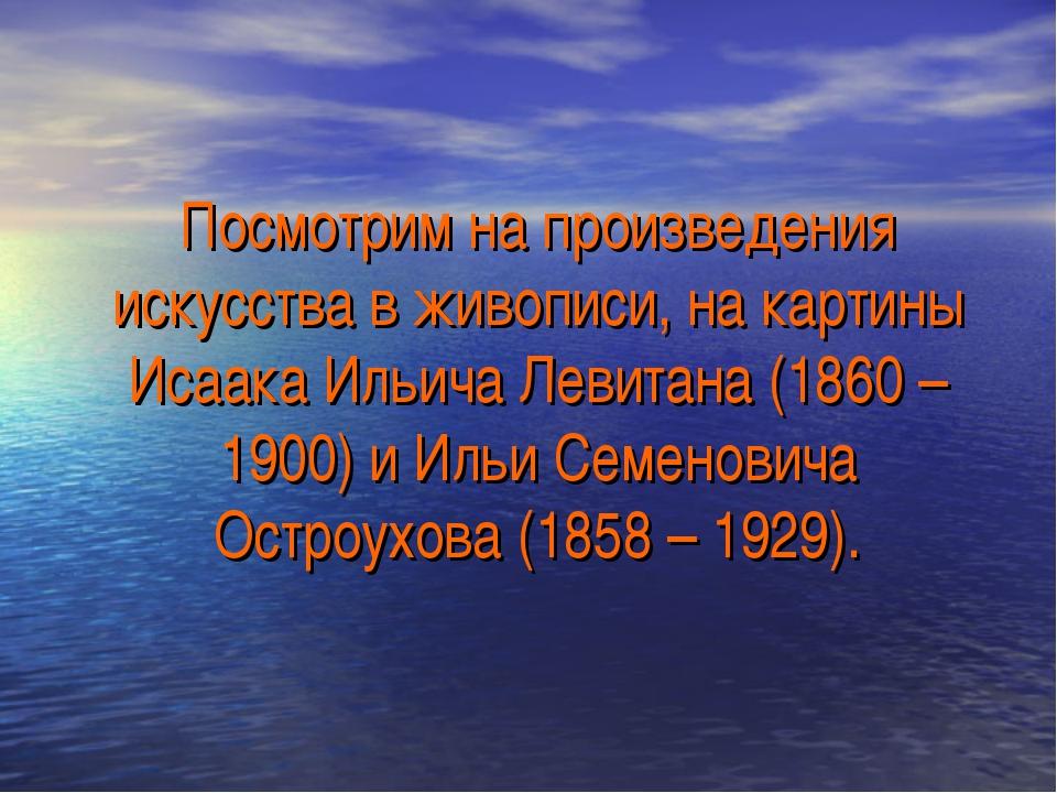 Посмотрим на произведения искусства в живописи, на картины Исаака Ильича Леви...