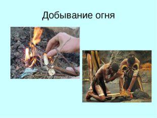 Добывание огня