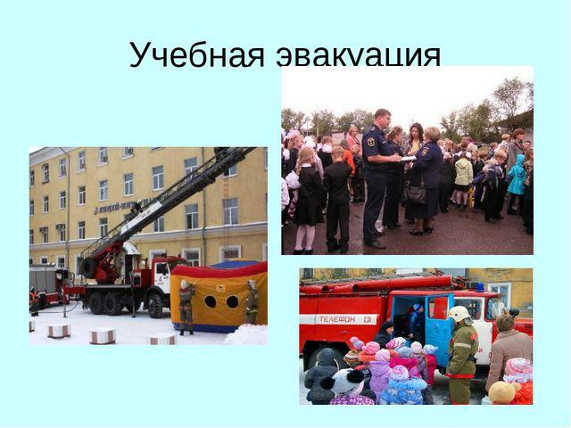 Учебная эвакуация
