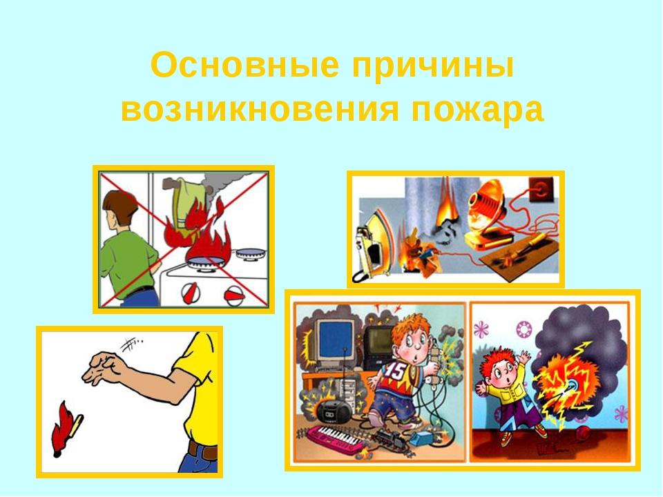 Основные причины возникновения пожара