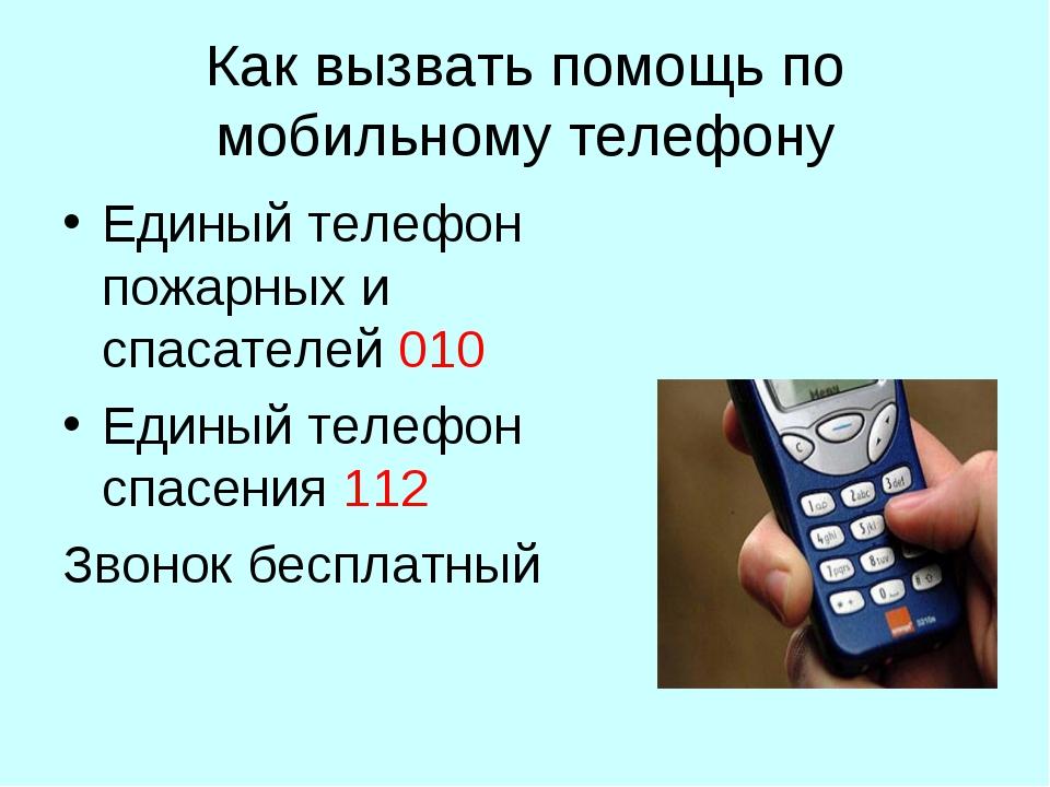 Как вызвать помощь по мобильному телефону Единый телефон пожарных и спасателе...