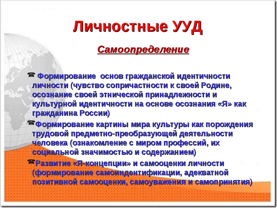 Личностные УУД Самоопределение Формирование основ гражданской идентичности ли...