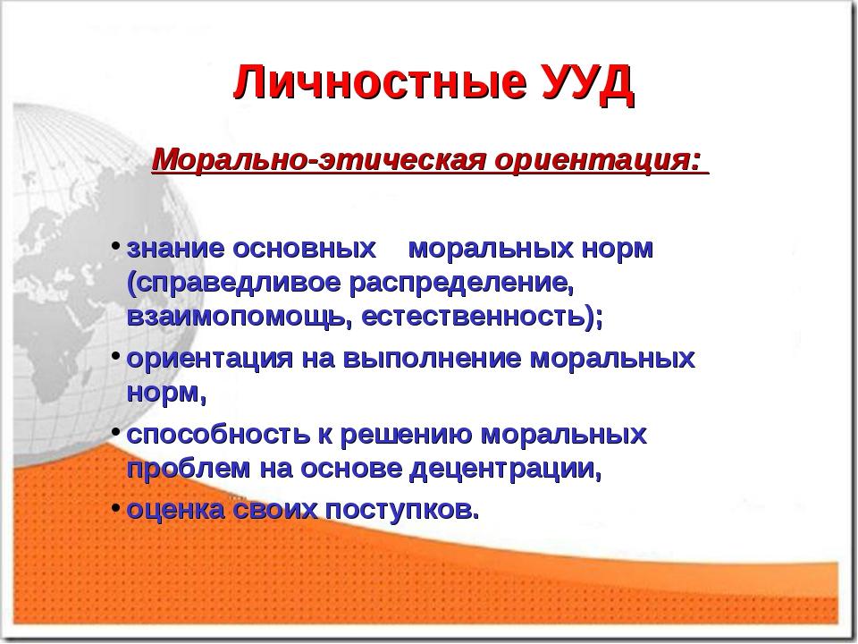 Личностные УУД Морально-этическая ориентация: знание основных моральных норм...