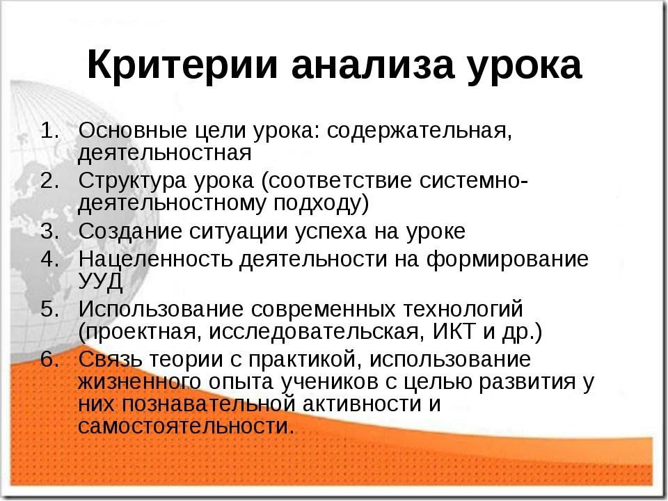 Критерии анализа урока Основные цели урока:содержательная, деятельностная Ст...