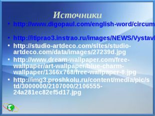 Источники http://www.digopaul.com/english-word/circumnavigate.html http://iti