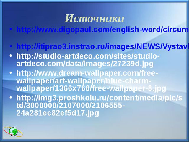 Источники http://www.digopaul.com/english-word/circumnavigate.html http://iti...