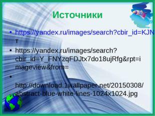 Источники https://yandex.ru/images/search?cbir_id=KJNhIENW368BaNj9gpD_Cw&rpt=