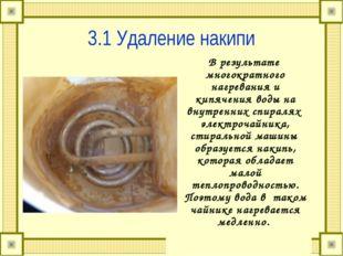 3.1 Удаление накипи В результате многократного нагревания и кипячения воды на