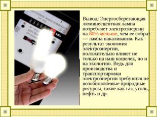 Вывод: Энергосберегающая люминесцентная лампа потребляет электроэнергии на 80