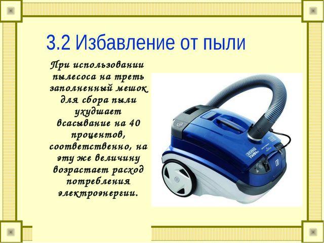3.2 Избавление от пыли При использовании пылесоса на треть заполненный мешок...