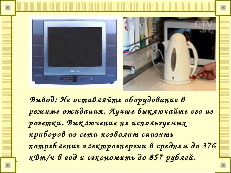 Вывод: Не оставляйте оборудование в режиме ожидания. Лучше выключайте его из...