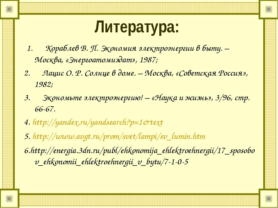 Литература: 1. Кораблев В. П. Экономия электроэнергии в быту. –Москва, «...