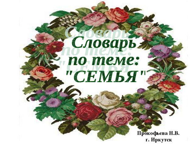 Прокофьева Н.В. г. Иркутск
