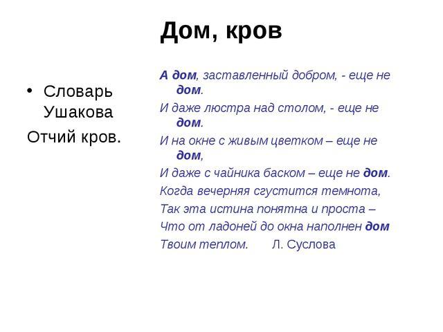 Дом, кров Словарь Ушакова Отчий кров. А дом, заставленный добром, - еще не до...