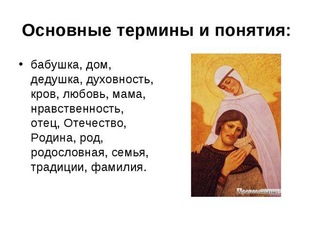 Основные термины и понятия: бабушка, дом, дедушка, духовность, кров, любовь,...