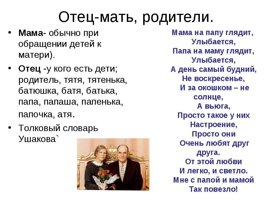 Отец-мать, родители. Мама- обычно при обращении детей к матери). Отец -у кого...