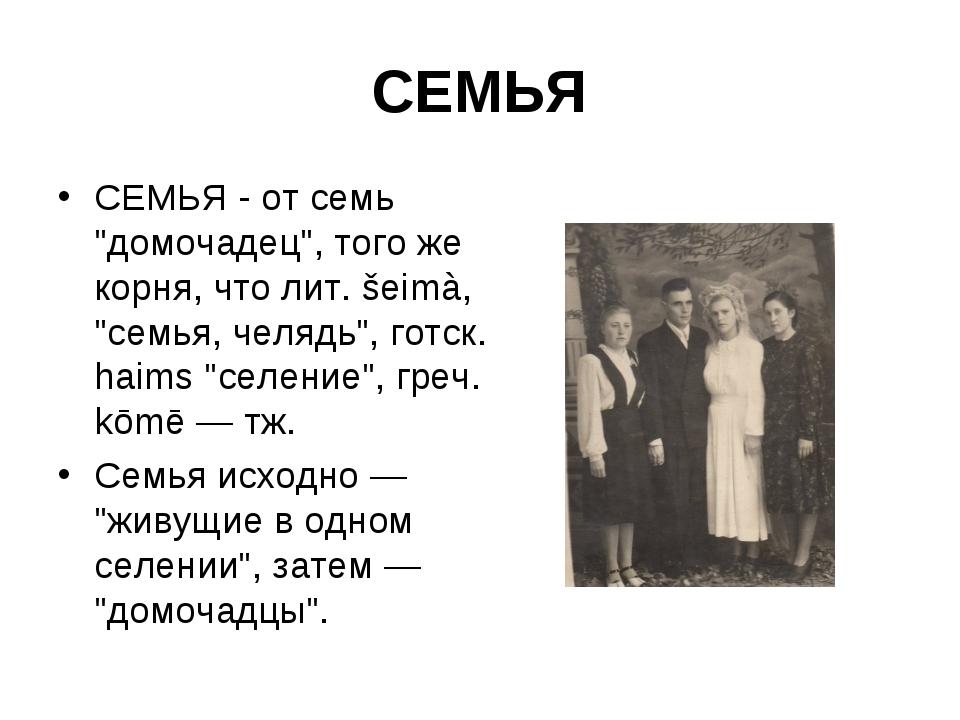 """СЕМЬЯ СЕМЬЯ - от семь """"домочадец"""", того же корня, что лит. šeimà, """"семья, чел..."""