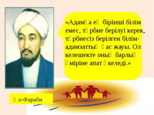 «Адамға ең бірінші білім емес, тәрбие берілуі керек, тәрбиесіз берілген білі